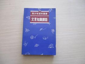青少年百科丛书:文言知识讲话    061