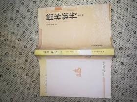 儒林新传 第一卷