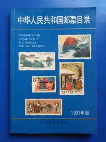 中华人民共和国邮票目录1991年版