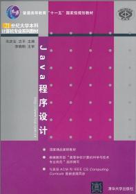 Java程序设计(21世纪大学本科计算机专业系列教材) 9787302