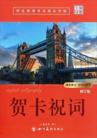 贺卡祝词(修订版)/学生英语书法强化字帖