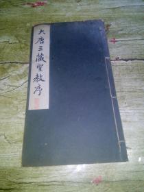昭和十四年五版  民国28年  《大唐三藏圣教序》
