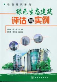 绿色建筑系列--绿色生态建筑评估与实例 9787122153180 刘