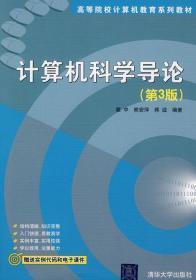 计算机科学导论(第3版)(高等院校计算机教育系列教材) 9787
