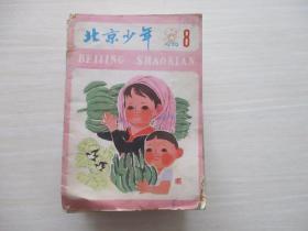 北京少年 1979年第8期【433】