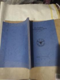 浙江大学教育学院社会实践活动优秀论文集汇编 (1999-2002年度)(浙江大学博士学位论文。)