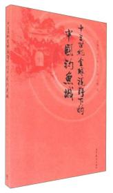 十三世纪全球视野下的中国钓鱼城
