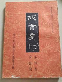 故宫季刊第四卷第四期 只发快递