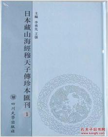 日本藏山海经穆天子傅珍本汇刊(全十一册)精装