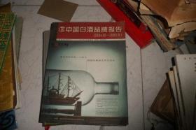 中国白酒品牌报告204-2005
