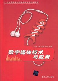 数字媒体技术与应用(21世纪高等学校数字媒体专业规划教材)