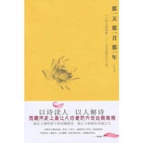 """那一天,那一月,那一年:""""六世达赖喇嘛""""仓央嘉措的诗与情:六世达赖喇嘛仓央嘉措的诗与情"""