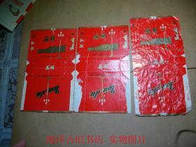 烟标 - - 芜湖- -  拆包标 2种3枚合售