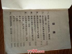 毛主席论人民军队建设(语录)