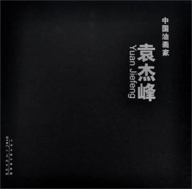 中国油画家·袁杰峰
