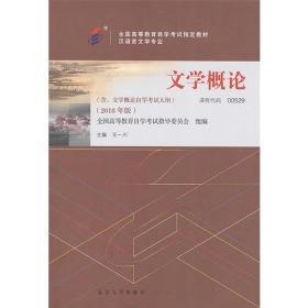 自考教材 新闻学概论(2017年版) 高金萍 外语教学与研究出版社  9787513596572