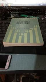 民国二十二年再版 新中国文艺丛书<将军底头>