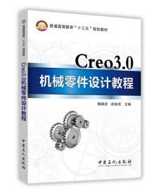 Creo3.0机械零件设计教程