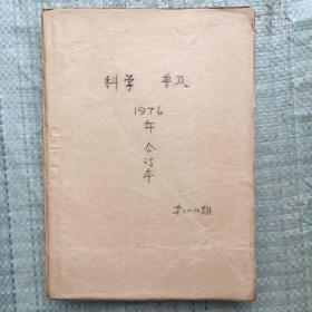 科学普及资料1976年1--12期   合订本