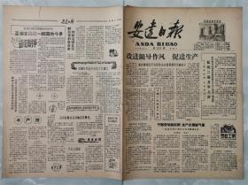 安达日报(1959年7月3日第221期)