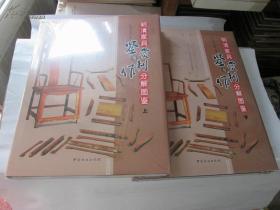明清家具鉴赏与制作分解图鉴(上下册)