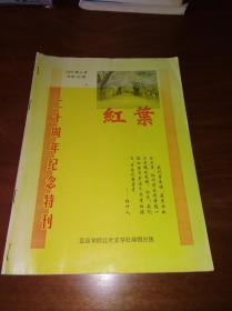 红叶 (二十周年纪念特刊)