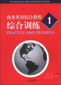 新世纪商务英语专业本科系列教材·商务英语综合教程:综合训练(1)