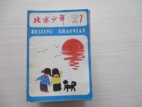 北京少年 1979年第7期【433】