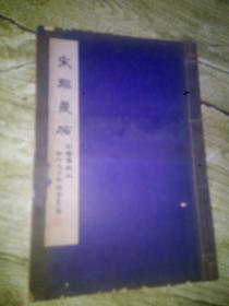 (极精)民国珂罗版:宋拓鼎帖石庵旧藏(极精)