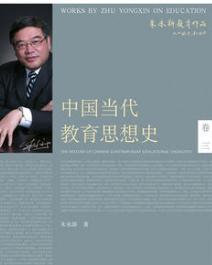 【全新正版】中国当代教育思想史