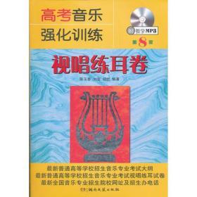 高考音乐强化训练 视唱练耳卷(第8版)