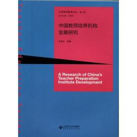 中国教师培养机构发展研究