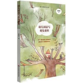 幼儿园读写萌发课程