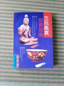 古玩鉴赏投资指南(1993.1.1印)