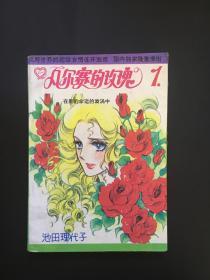 漫画 凡尔赛的玫瑰 1(货号BH8箱)