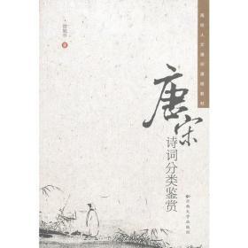 唐宋诗词分类鉴赏