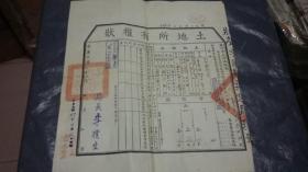 民国至50年广州市人民政府纸契及土地所有权状(稀少)