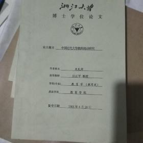 中国近代大学教师流动研究 (浙江大学博士学位论文)签赠本。
