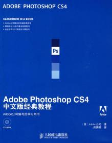 Adobe Photoshop CS4中文版经典教程 9787115210616 美国Ad