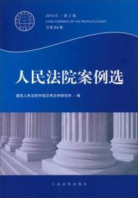 人民法院案例选(2013年第2辑·总第84辑)