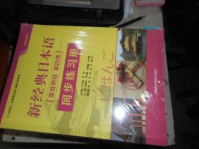 新经典日本语 基础教程 第四册 同步练习册