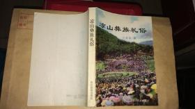 凉山彝族礼俗
