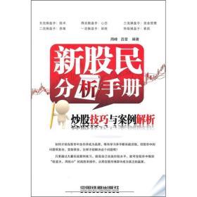 新股民分析手册