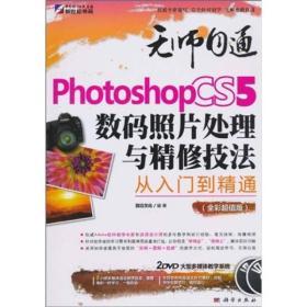 无师自通-Photoshop CS5数码照片处理与精修技法从入门到精通(全彩)