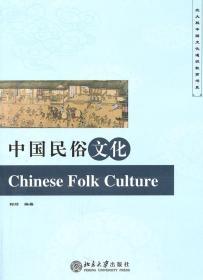 中国民俗文化 9787301187548 柯玲著 北京大学出版社