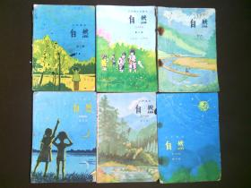 80后90年代老课本人教版五年制六年制用小学课本自然课本一套内页全
