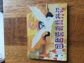 连环画-囝囡骑鹤旅行记 (大缺本17400册)