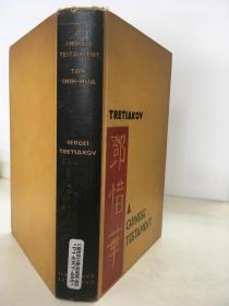 1934年英文原版/A Chinese Testament 邓惜华著《中国圣经》/邓惜华 TAN SHIHHUA