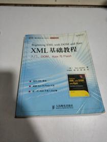 XML基础教程:入门、DOM、Ajax与Flash(无光盘)