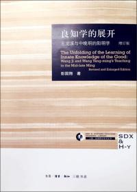 良知学的展开 王龙溪与中晚明的阳明学(增订版)